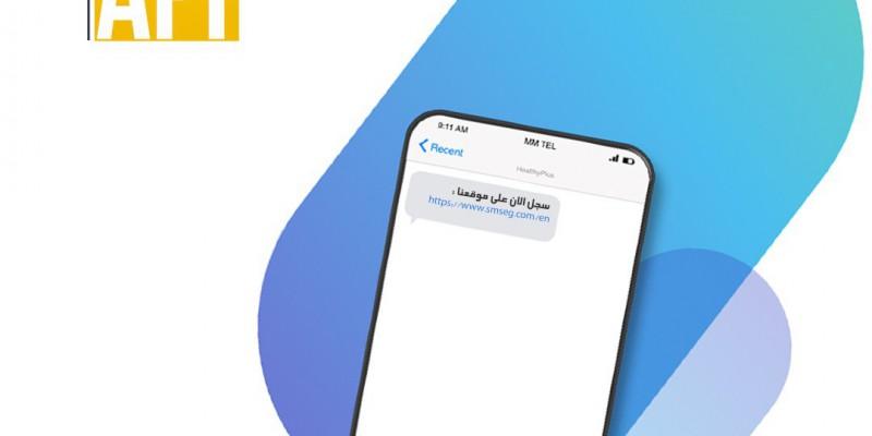 خدمة الـ API SMS